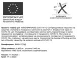 Осигуряване на оперативен капитал за българските микро и малки предприятия